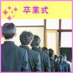 0019sotugyousiki