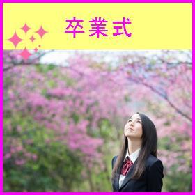0021sotugyousiki