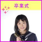 0023sotugyousiki