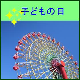 0047kodomonohi
