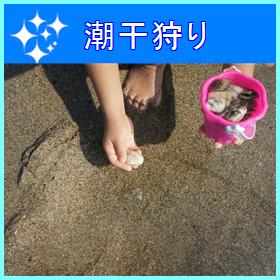 05-0018siohigari