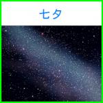 06-005tanabata